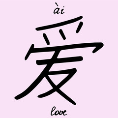 chinese character love with translation into English