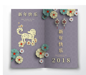 2018 Chinese New Year Paper Cutting Year of Dog Vector Design for your greetings card, flyers, invitation, posters, brochure, banners, calendar, Chinese characters mean Happy New Year,wealthy.