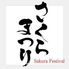 さくらまつり・桜祭り(筆文字・手書き)