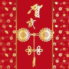 Happy the Chinese new year greeting card
