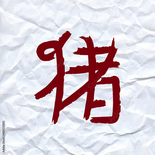 vector draw Chinese character means pig