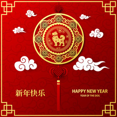 Chinese New Year card with golden ornament of paper cut zodiac dog