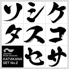 ケ~タ・カタカナ(筆文字・手書き)