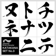 チ~ネ・カタカナ(筆文字・手書き)