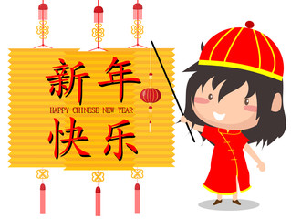 2018 Happy Chinese New Year design, Cute Girl happy smile in Chinese words on isolate background Chinese Translation: happy new year.