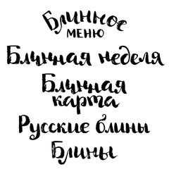 Hand drawn shrovetide lettering for menu in russian language. Translation: Pancake menu, week, card, Russian bliny- pancakes.