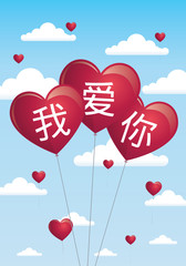 Phrase I LOVE YOU in Mandarin Chinese language written in 3 red heart-shaped balloons flying on a background of blue sky with white clouds. Vector image