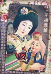 Aluminium Prints Imagination Stampa antica vintage di madre giapponese in kimono con bambino su sfondo floreale e patchworks