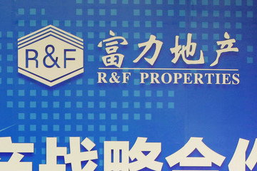 The logo of Guangzhou-based property developer R&F Properties is pictured at a strategic cooperation signing ceremony in Beijing