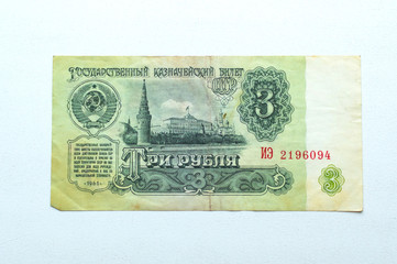 Old Soviet union ruble banknote. Russian historical money