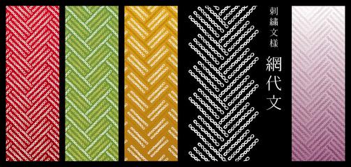 刺繍文様「網代文」4種