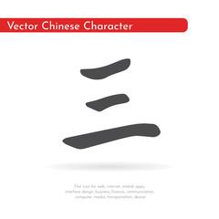 Chinese character three.
