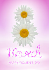 8 march greeting card with daisies, chamomiles