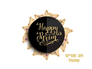 Vector illustration of jewish holiday Purim with traditional hamantaschen cookies. happy purim in hebrew