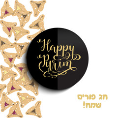 Vector illustration of jewish holiday Purim with traditional hamantaschen cookies. happy purim in hebrew.