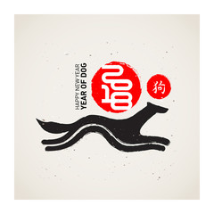 Happy New Year, 2018 the year of the Dog. Vector illustration with a stylized dog and inscription 2018. Chinese new year posters with hieroglyph (Translation: year of the Dog).