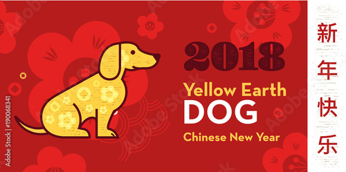 yellow earth dog is a symbol of the 2018 traditional envelope with text chinese new