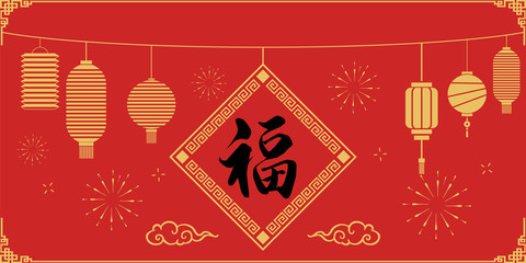fu calligraphy,happy Chinese new year,lantern background