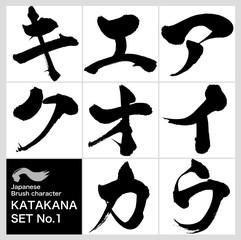 ア~ク・カタカナ(筆文字・手書き)