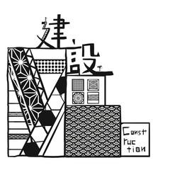 """日本の漢字 """"建設"""" : """" construction, establishment """" / Kanji Art with Japanese Pattern"""