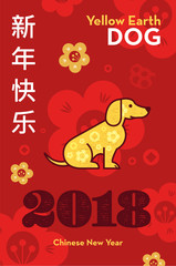 Yellow earth dog is a symbol of the 2018. Banner with text Chinese New Year. Vertical format. Design for greeting cards, calendars, banners, posters, invitations.