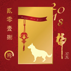 happy 2018 the Chinese dog year greeting card