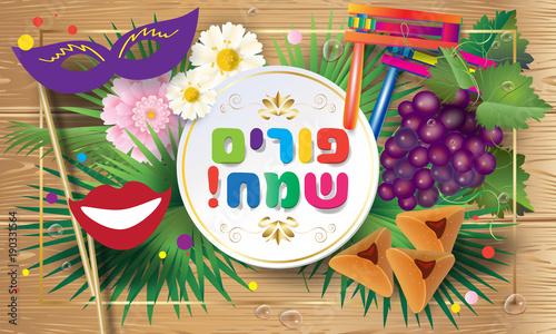 Happy purim translate from hebrew jewish holiday purim festival happy purim translate from hebrew jewish holiday purim festival sign traditional symbols noisemaker grogger m4hsunfo