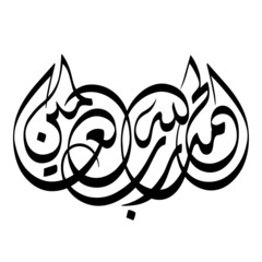 "Arabic Calligraphy of ""AL HAMDU LELLAH RAB AL AALMEEN"", the second verse of The Quran, Chapter ""Al-Faatiha"". Translated as: ""Praise to Allah / Thank GOD, Lord of the Worlds"". Islamic Vectors."