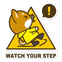 はたらく犬。足元注意サイン