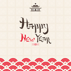 Happy Chinese New Year. Lettering composition, hieroglyph like t