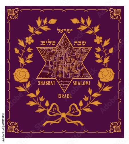 Shabbat shalom greeting card hebrew text shabbat shalom jewish shabbat shalom greeting card hebrew text shabbat shalom jewish religious sabbath congratulations m4hsunfo