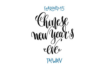 february 15 - chinese new year's eve - hand lettering