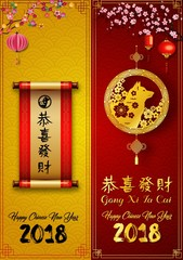 Vertical banners set with 2018 Chinese new year elements year of the dog. Gold dog in round frame, Scroll, Chinese lantern hanging sakura branches, Red and Gold