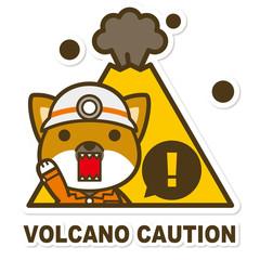 はたらく犬。火山注意サイン