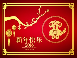 Happy Chinese new year 2018 card is lanterns hanging on branches