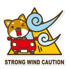はたらく犬。強風注意サイン