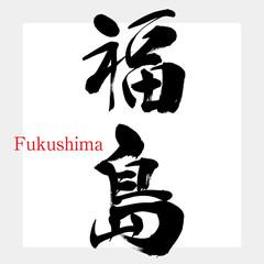 福島・Fukushima(筆文字・手書き)
