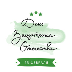 Defender of the Fatherland Day. February 23. Russian lettering.