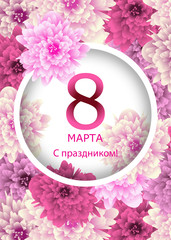 Greeting card template with background flowers March 8 International Women's Day and the text in Russian with the holiday on March 8. Vector