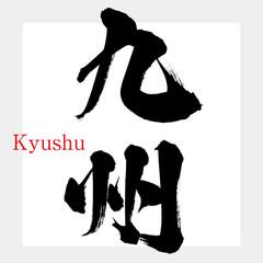 九州・Kyushu(筆文字・手書き)