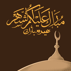 Eid al Fitr Mobarak Greeting Card. Arabic Calligraphy (translation: Blessed Eid-may the month be a blessing on you).