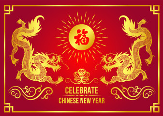 Happy Chinese new year card with Gold china dragon and sun ( Chinese word mean blessing )
