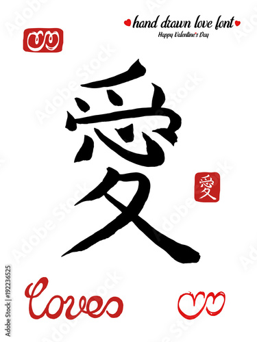 Hieroglyph Japan Translate Love Vector Japanese Symbol On White