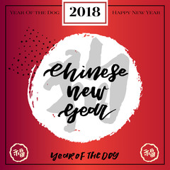 Hand lettered 2018 Chinese New Year, Collection of New Year Hand Letterings, Vector Poster with Modern Calligraphy, Greeting Card, Chinese Letters