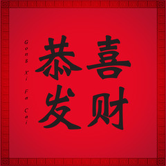 """Chinese new year greeting card design. Chinese translation: """"Gong Xi Fa Cai"""" means May Prosperity Be With You."""