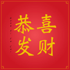 "Chinese new year greeting card design. Chinese translation: ""Gong Xi Fa Cai"" means May Prosperity Be With You."
