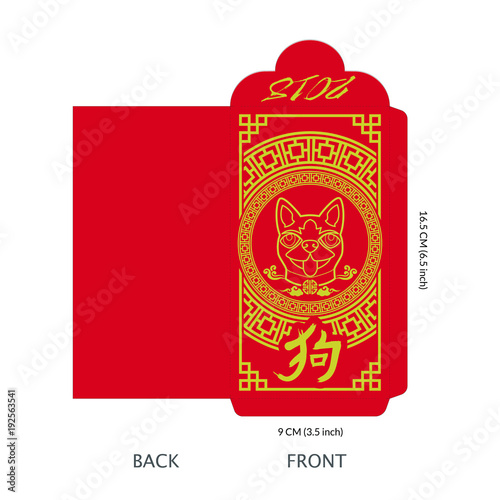chinese new year of the dog red envelope template ready for print