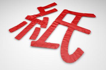 Japanese kanji meaning 'paper', 3d illustration