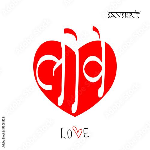 Sanskrit Hand Drawn Calligraphy Font Translation Love Stock Image