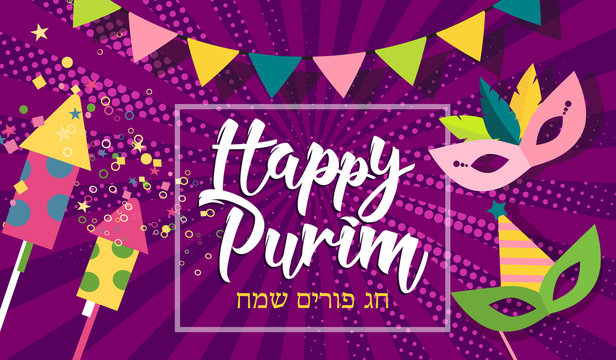 Happy Purim celebration background. Carnival masks, confetti and calligraphic text. Happy Purim in Hebrew. Festive comic pop art illustration for flyers, banners, party invitations, greeting cards.